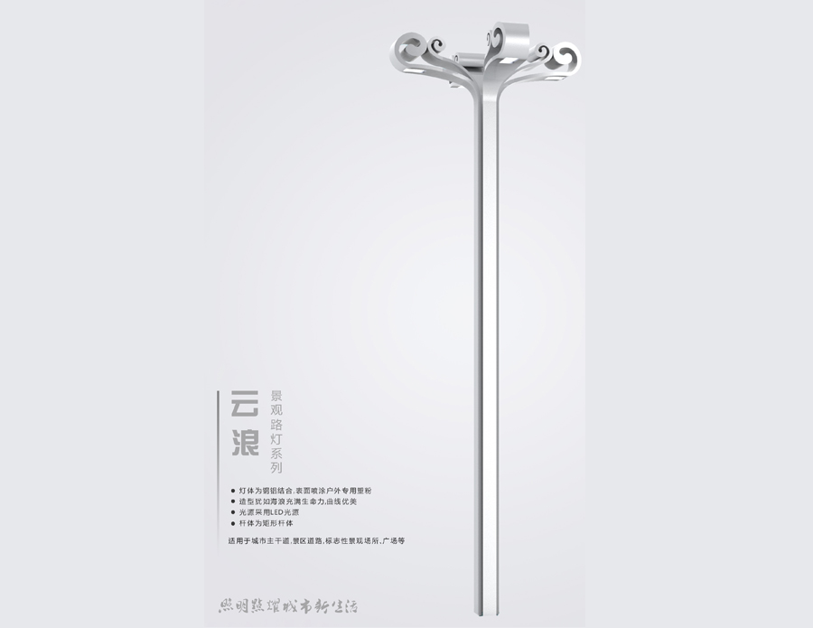 LED Landscape lamp-Hailang