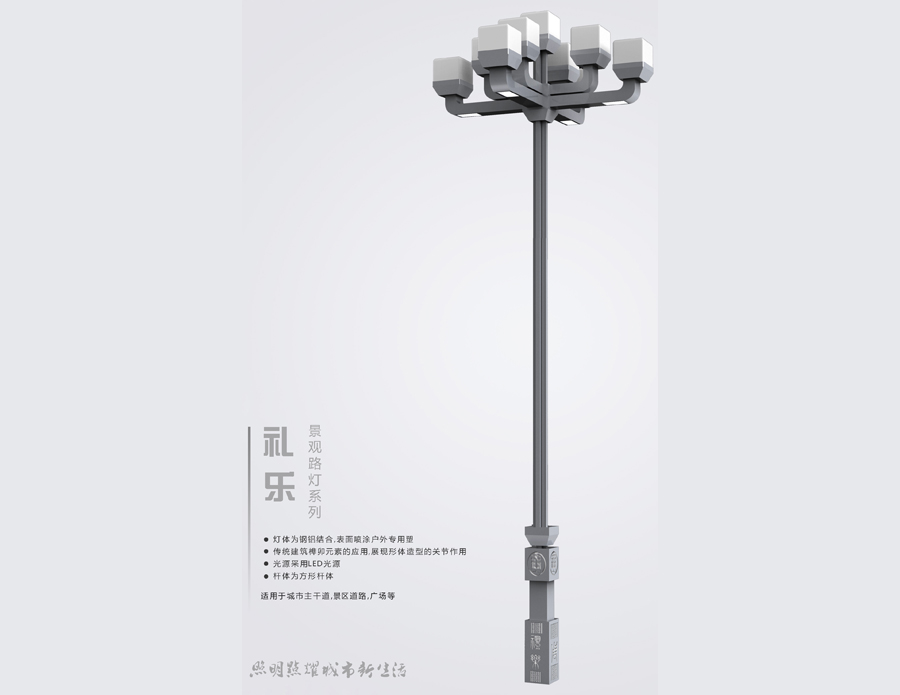 LED Landscape lamp-Liyue